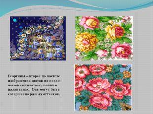 Георгины – второй по частоте изображения цветок на павло-посадских платках,