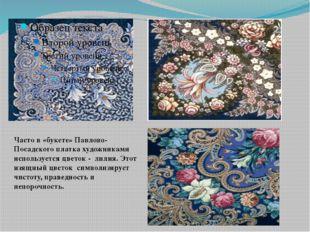 Часто в «букете» Павлово-Посадского платка художниками используется цветок -