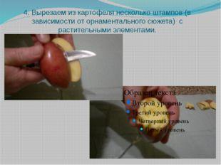 4. Вырезаем из картофеля несколько штампов (в зависимости от орнаментального