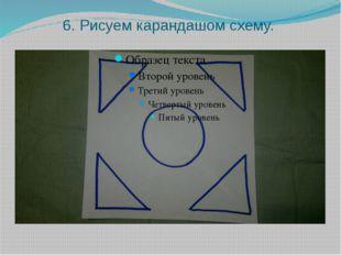 6. Рисуем карандашом схему.