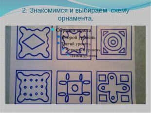 2. Знакомимся и выбираем схему орнамента.