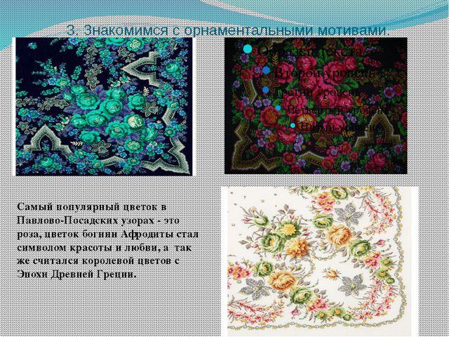 3. Знакомимся с орнаментальными мотивами. Самый популярный цветок в Павлово-П...