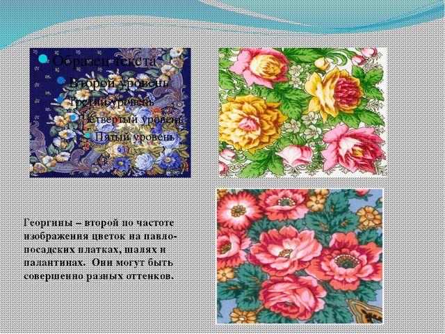 Георгины – второй по частоте изображения цветок на павло-посадских платках,...