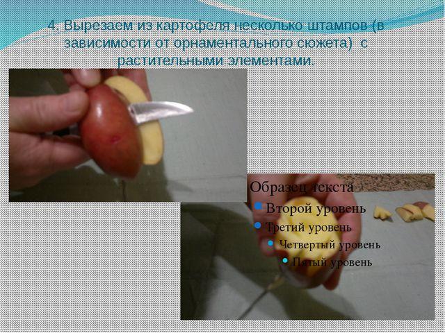 4. Вырезаем из картофеля несколько штампов (в зависимости от орнаментального...