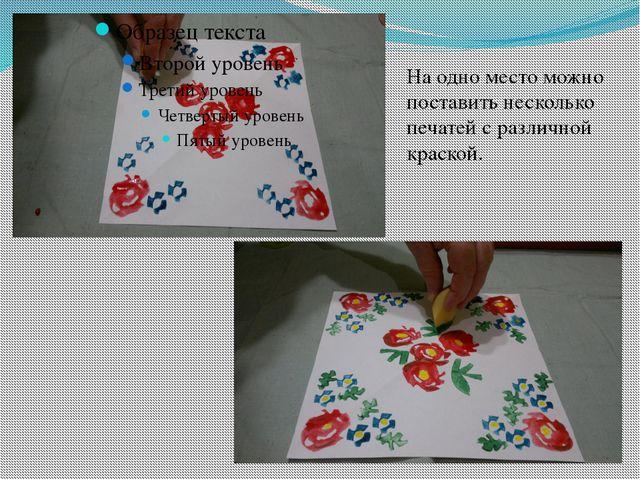 На одно место можно поставить несколько печатей с различной краской.