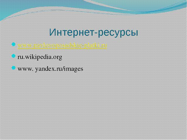 Интернет-ресурсы www.pavlovoposadskie-platki.ru ru.wikipedia.org www. yandex....