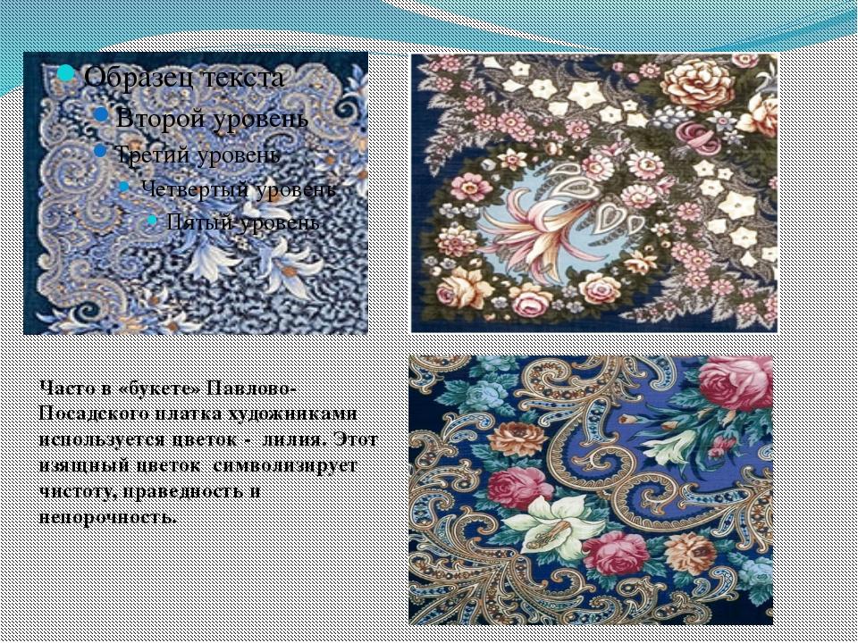 Часто в «букете» Павлово-Посадского платка художниками используется цветок -...