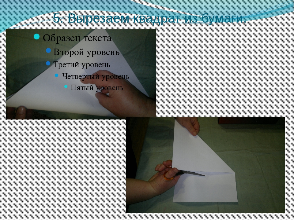 5. Вырезаем квадрат из бумаги.