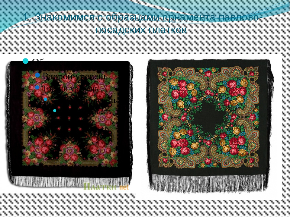 1. Знакомимся с образцами орнамента павлово-посадских платков