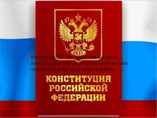 Конституция РФ – это самый главный закон нашего государства. В нем прописываю