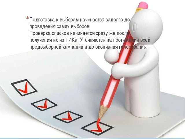 Подготовка к выборам начинается задолго до проведения самих выборов. Проверк...
