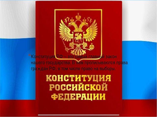 Конституция РФ – это самый главный закон нашего государства. В нем прописываю...