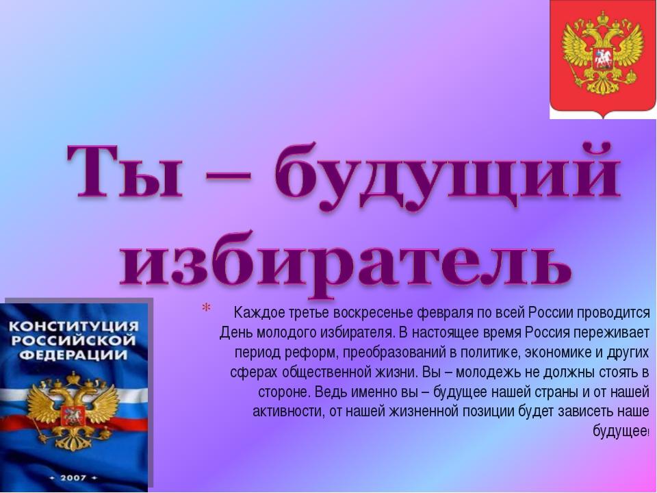 Каждое третье воскресенье февраля по всей России проводится День молодого из...