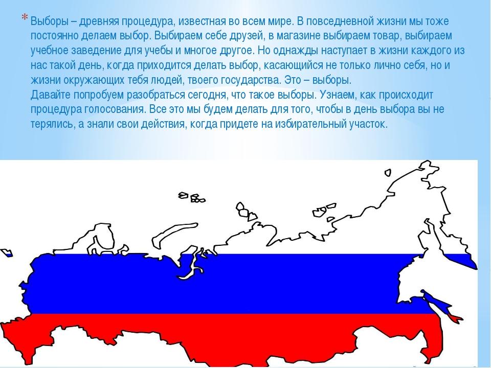 Выборы – древняя процедура, известная во всем мире. В повседневной жизни мы...
