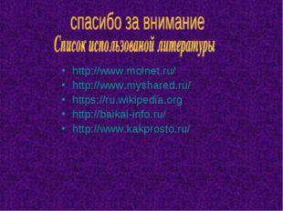 http://www.molnet.ru/ http://www.myshared.ru/ https://ru.wikipedia.org http:/