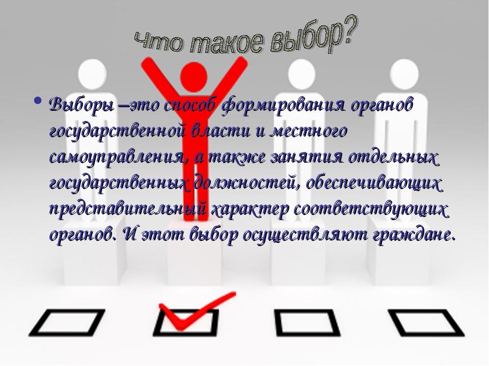 Выборы –это способ формирования органов государственной власти и местного сам...