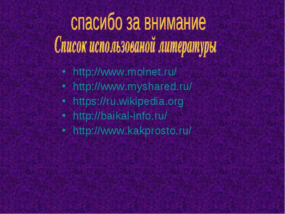 http://www.molnet.ru/ http://www.myshared.ru/ https://ru.wikipedia.org http:/...