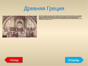 Древняя Греция В Древней Греции применялось открытое голосование и тайная ба