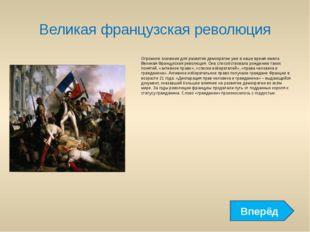 Великая французская революция Огромное значение для развития демократии уже