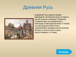Древняя Русь В Древней Руси царила прямая демократия. Вспомните уроки истори