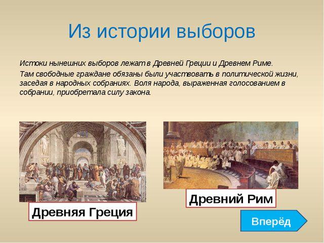 Из истории выборов Истоки нынешних выборов лежат в Древней Греции и Древнем...