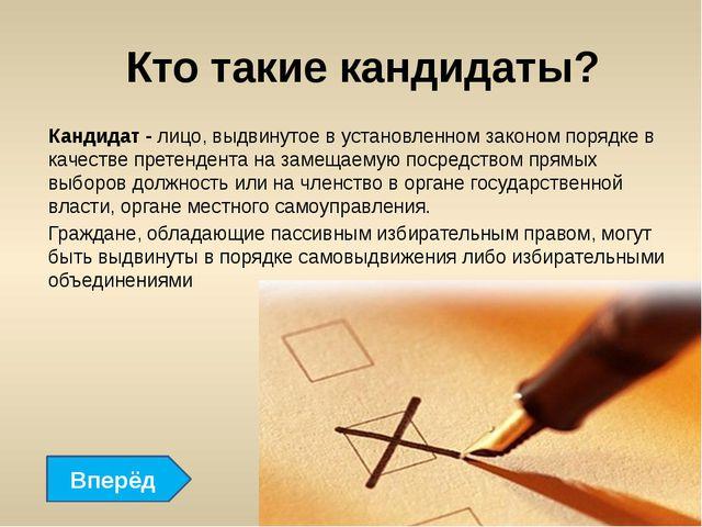 Кто такие кандидаты? Кандидат - лицо, выдвинутое в установленном законом пор...
