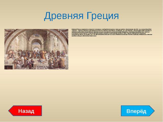 Древняя Греция В Древней Греции применялось открытое голосование и тайная ба...