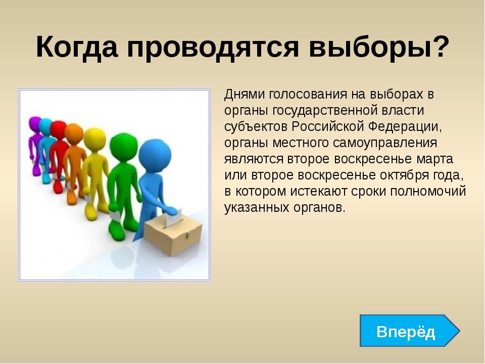 Когда проводятся выборы? Днями голосования на выборах в органы государственн...