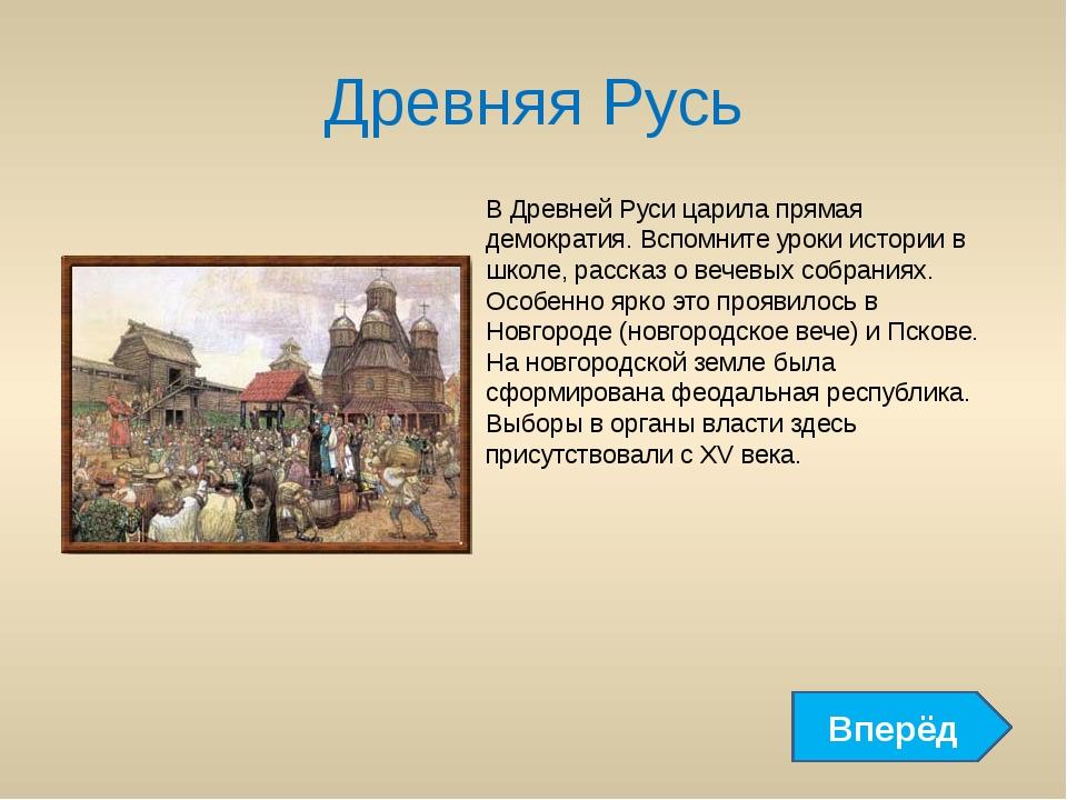 Древняя Русь В Древней Руси царила прямая демократия. Вспомните уроки истори...