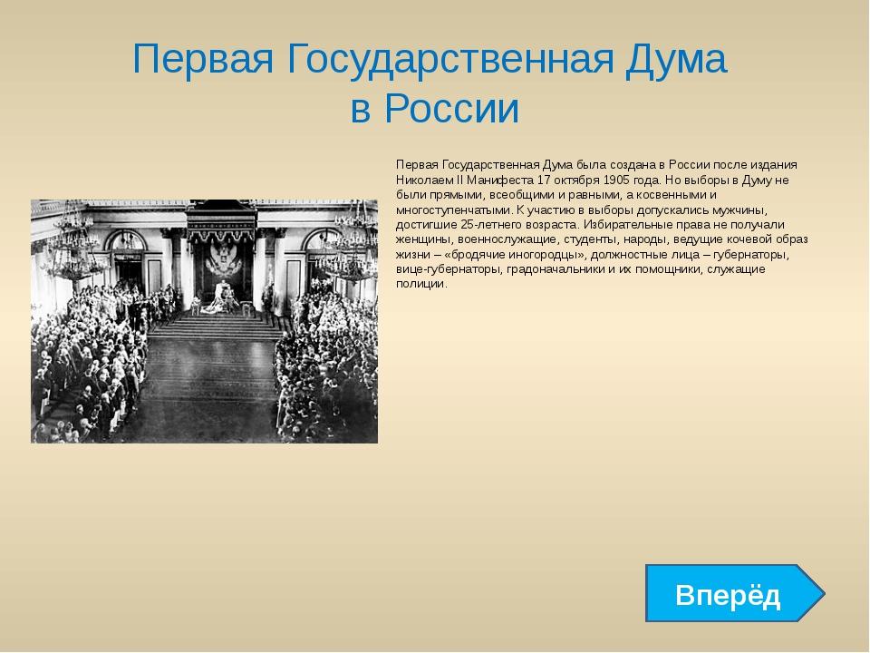 Первая Государственная Дума  в России Первая Государственная Дума была созда...