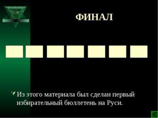 ФИНАЛ Из этого материала был сделан первый избирательный бюллетень на Руси. Б