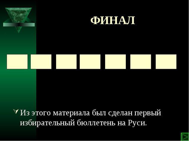 ФИНАЛ Из этого материала был сделан первый избирательный бюллетень на Руси. Б...