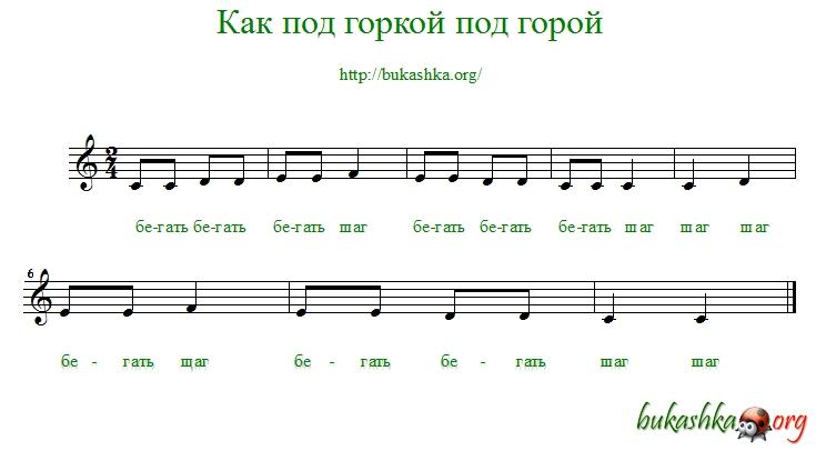 http://bukashka.org/wp-content/2010/zvuki/gorka.jpg