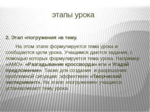 этапы урока 2. Этап «погружения «в тему. На этом этапе формулируется тема ур