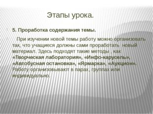 Этапы урока. 5. Проработка содержания темы. При изучении новой темы работу м