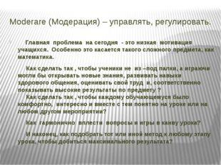 Moderare (Модерация) – управлять, регулировать. Главная проблема на сегодня -