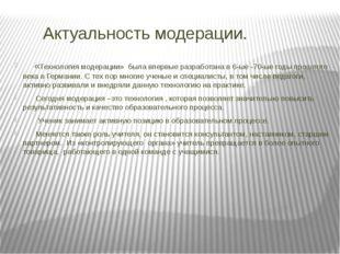 Актуальность модерации. «Технология модерации» была впервые разработана в 6-