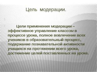 Цель модерации. Цели применения модерации – эффективное управление классом в