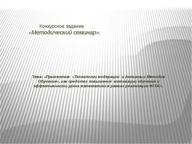 Конкурсное задание «Методический семинар». Тема: «Применение «Технологии мод...