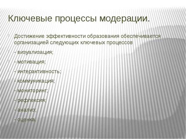 Ключевые процессы модерации. Достижение эффективности образования обеспечивае...