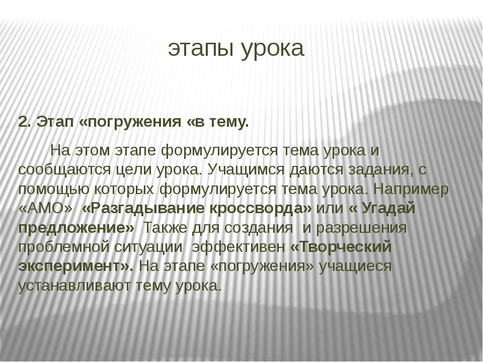 этапы урока 2. Этап «погружения «в тему. На этом этапе формулируется тема ур...