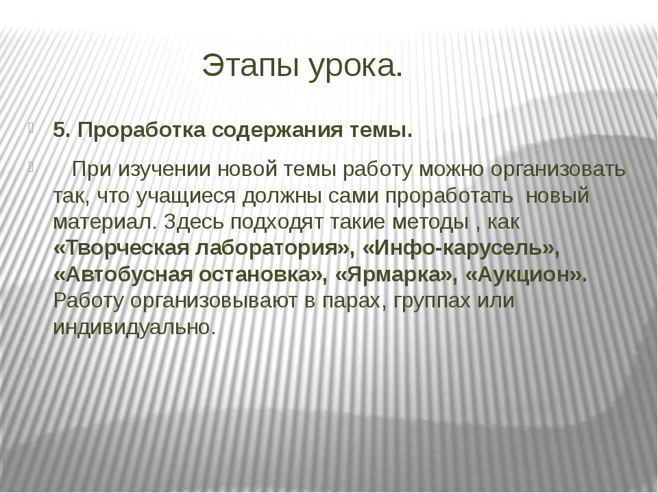 Этапы урока. 5. Проработка содержания темы. При изучении новой темы работу м...