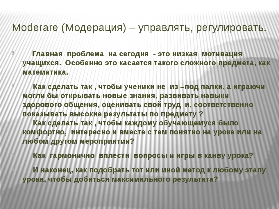 Moderare (Модерация) – управлять, регулировать. Главная проблема на сегодня -...