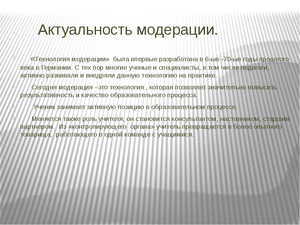 Актуальность модерации. «Технология модерации» была впервые разработана в 6-...