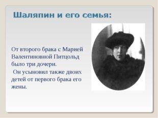 От второго брака с Марией Валентиновной Питцольд было три дочери. Он усыновил