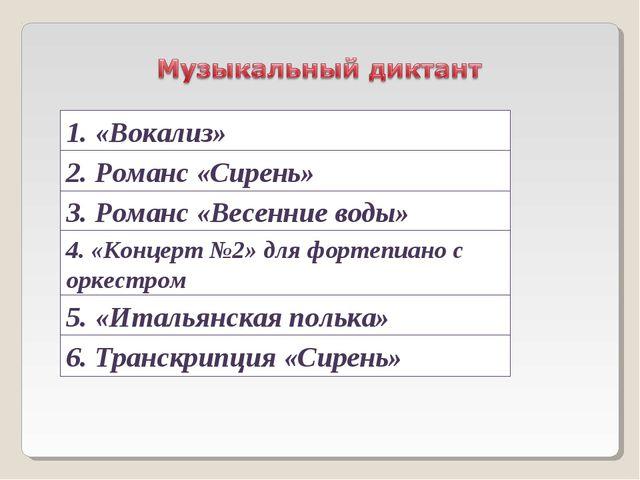 1. «Вокализ» 3. Романс «Весенние воды» 2. Романс «Сирень» 4. «Концерт №2» для...