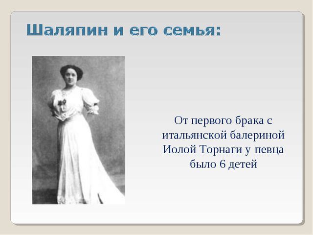 От первого брака с итальянской балериной Иолой Торнаги у певца было 6 детей