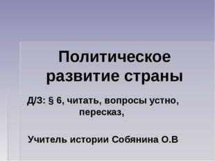 Политическое развитие страны Д/З: § 6, читать, вопросы устно, пересказ, Учите