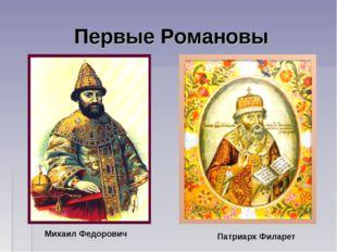 Первые Романовы Михаил Федорович Патриарх Филарет