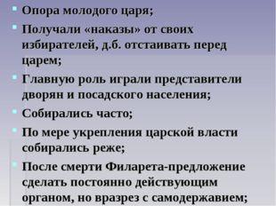 Опора молодого царя; Получали «наказы» от своих избирателей, д.б. отстаивать